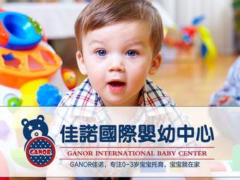 佳诺国际婴幼早教托育中心