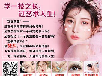 梵熙时尚美妆教育