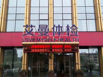艾曼健康体检中心