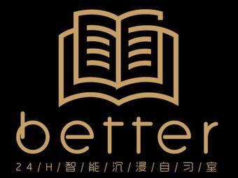 Better24h智能沉浸自习室(红星国际店)