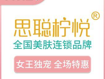 思聪柠悦专业祛痘国际连锁(康顺路店)
