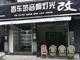 香车坊影音响改装车灯升级(西山店)