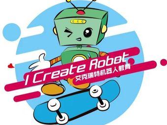 艾克瑞特机器人教育(聊城当代校区)