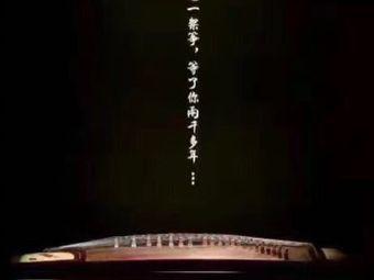 喜舍•琴筝艺术中心(沙子口校区)