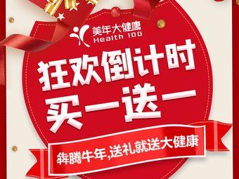 美年大健康体检(润州分院)