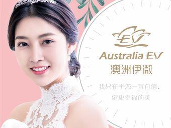 澳洲伊微国际美容连锁(铜陵石城路店)