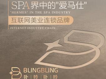 BlingBling卟呤卟呤·SPA(国贸店)
