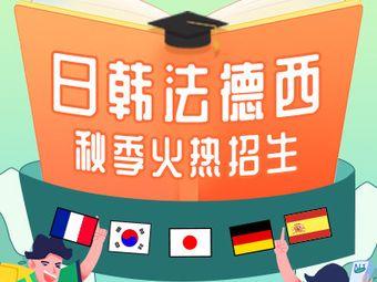 快乐国际小语种培训中心