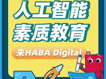 德国HABA Digital儿童科创中心(武汉天地校区)