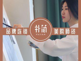朴简画室·七年品牌连锁(庐阳校区)