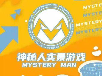 神秘人超级密室(解放大道店)