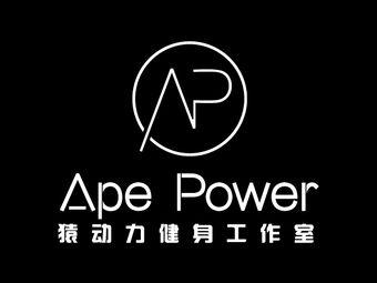 Ape Power猿动力健身工作室