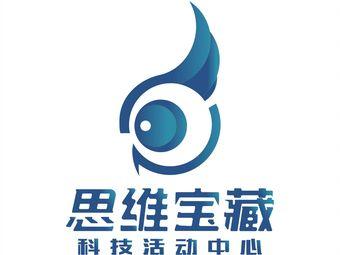 思维宝藏科技活动中心(玖洲道校区)