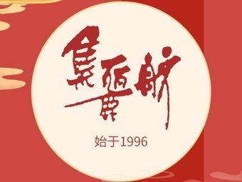 集丽舫国际美业(南稍门店)