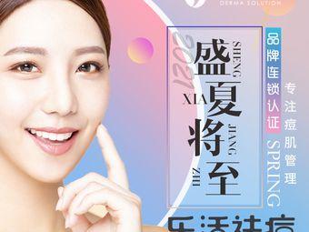 乐活祛痘  DS皮肤管理中心(上海体育场店)
