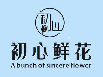初心鲜花(一枝春弥勒店)