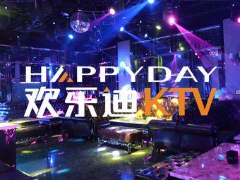 歡樂迪KTV(觀音橋未來國際店)