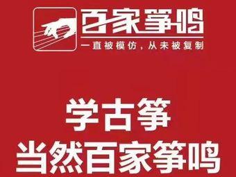 百家筝鸣古筝艺术中心(张家港步行街校区)