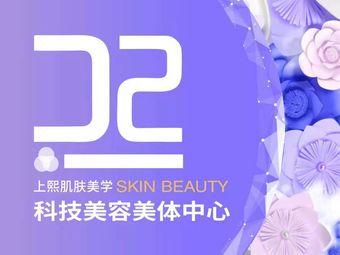上熙Beauty科技美肤中心(创意旗舰店)