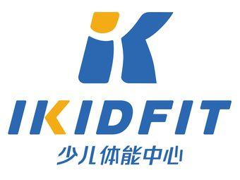 IKIDFIT爱酷少儿体能中心(南阳店)