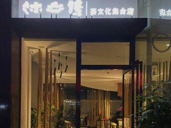 沐之境|茶文化集合店