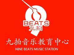 九拍音乐教育中心