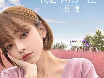 铭座Hair Style(天中天街店)