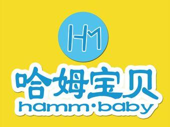 哈姆宝贝婴幼儿游泳馆(安居东城店)
