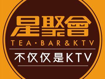星聚会KTV(五角场合生汇店)
