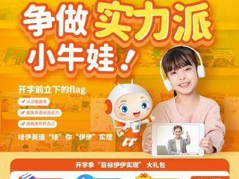 Best Elected培伊图书馆(金沙校区)