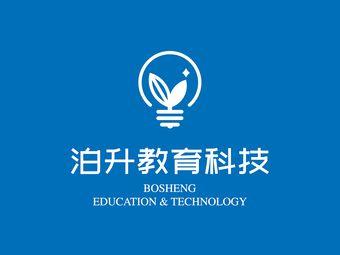 泊升教育创客中心(小阿罗海校区)