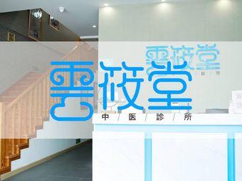 上海云筱堂中醫診所