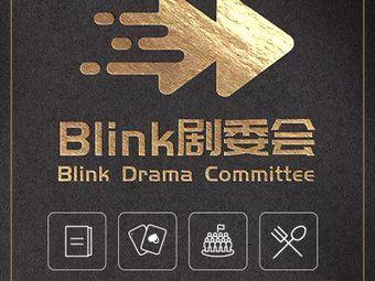 Blink剧委会剧本杀(光大会展中心店)