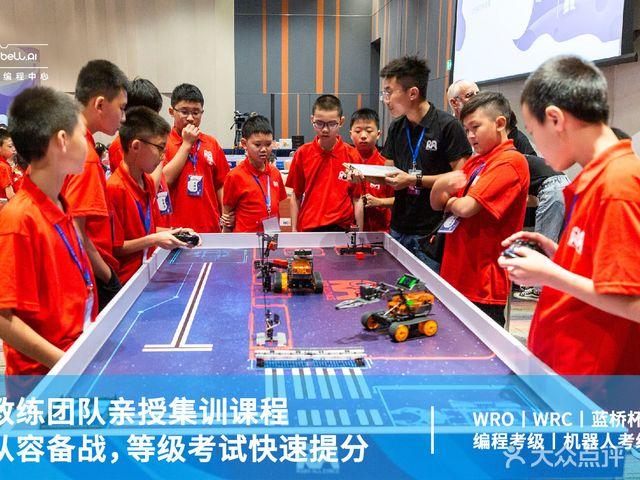 贝尔机器人编程中心(京华城店)