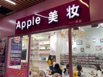 apple  美妆