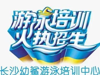 长沙幼鲨恒温泳池游泳培训中心(星沙楚天世纪城店)