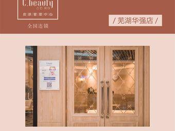 C·beauty皮肤管理(华强店)