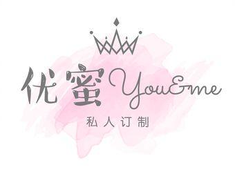 优蜜you&me私人订制
