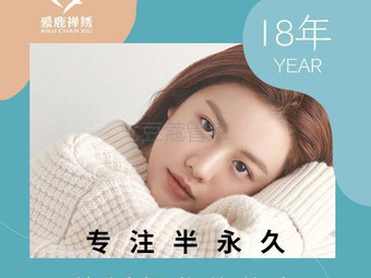 爱鹿禅绣半永久妆容定制(iCO商场店)