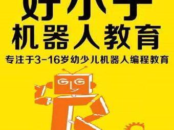 好小子机器人联合教育中心