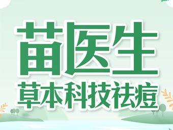 苗医生草本科技祛痘(凤凰碑店)
