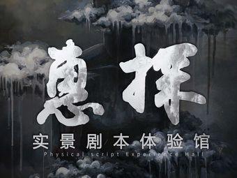 惠探实景剧本体验馆(下埔店)