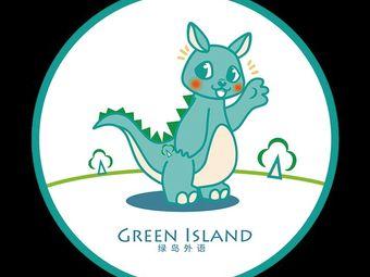 绿岛外语(中达店)