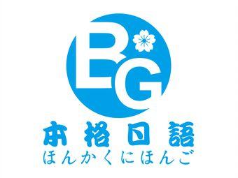 本格日语 学习&留学