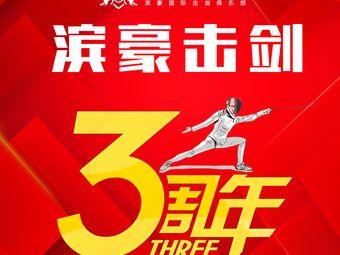 大连滨豪国际击剑俱乐部