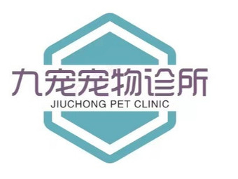 九宠宠物诊所