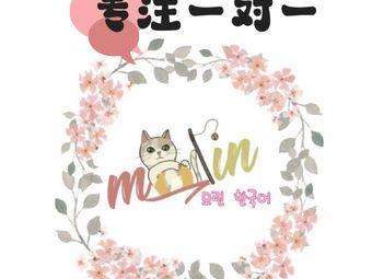 MOLIN早安韩语