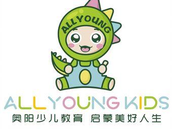 奥阳国际儿童成长中心