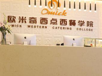 长春欧米奇西点西餐学院