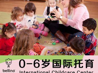 贝丽诺国际日托中心(高端国际婴幼托育中心)